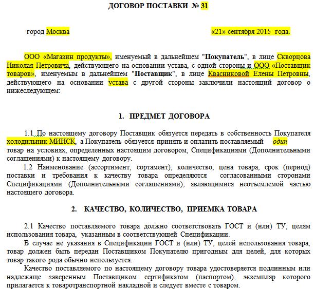 Договор поставки оборудования с отсрочкой платежа на экспорт заработать в интернете тысяч рублей за часов