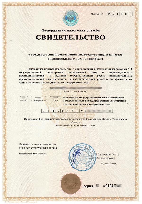 порядок регистрации юрид лица и ип